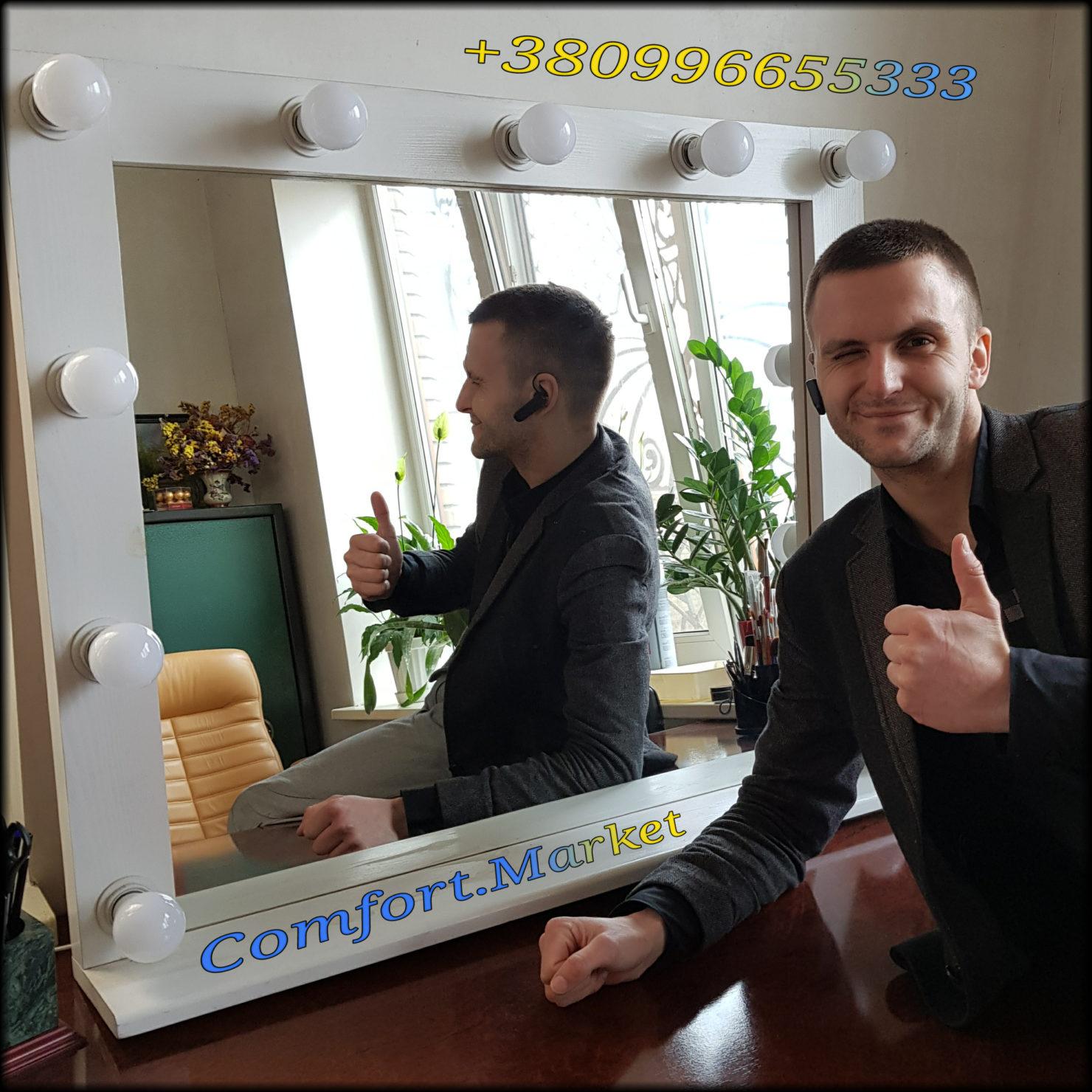 """Заказать гримерное зеркало визажиста в Украине или купить зеркало с подсветкой в Киеве - магазин мебели """"Comfort Market"""""""