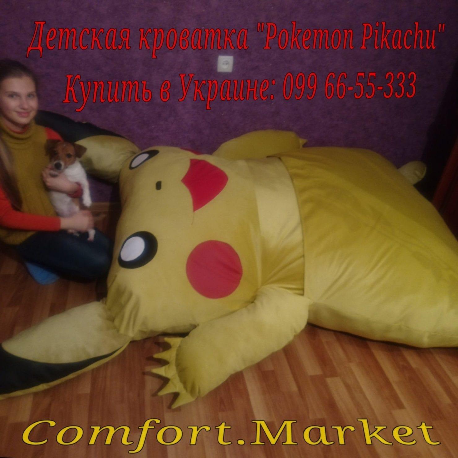 Заказать детскую мебель - кровать для игр и сна в виде Покемона Пикачу от производителя в Украине.