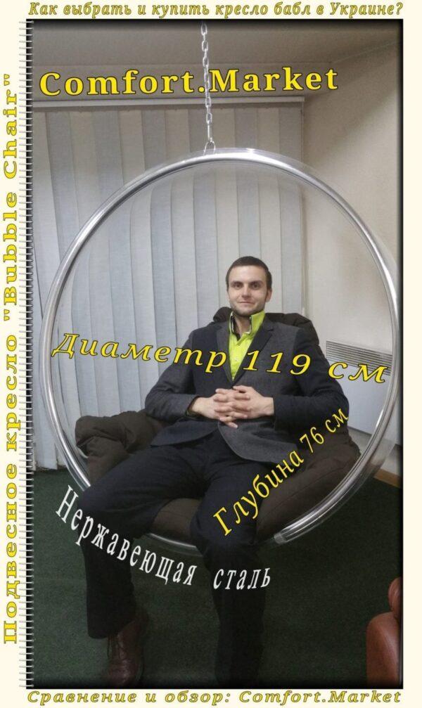 Размеры и преимущества, которые имеет подвесное кресло-шар бабл от Comfort Market