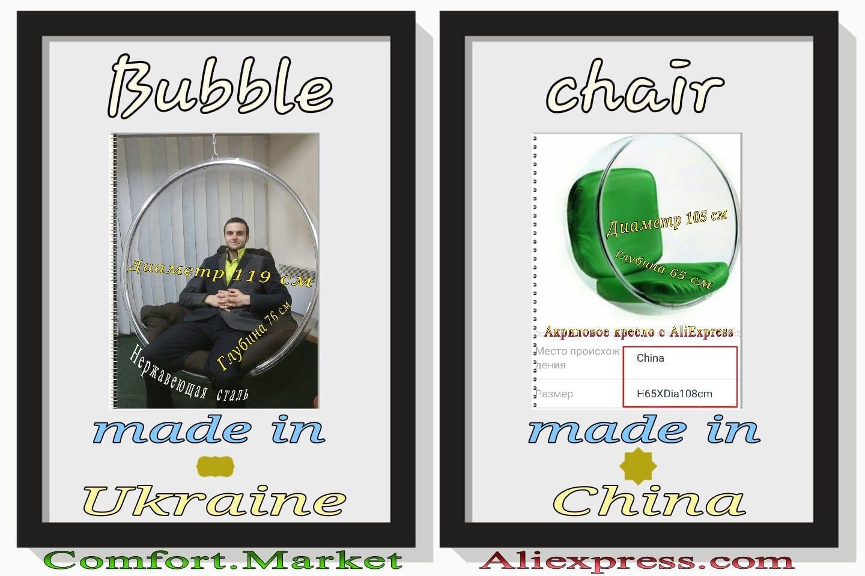 Купить подвесное кресло бабл в Украине от производителя Comfort Market или заказать из Китая с АлиЭкспресс? Разница качества!