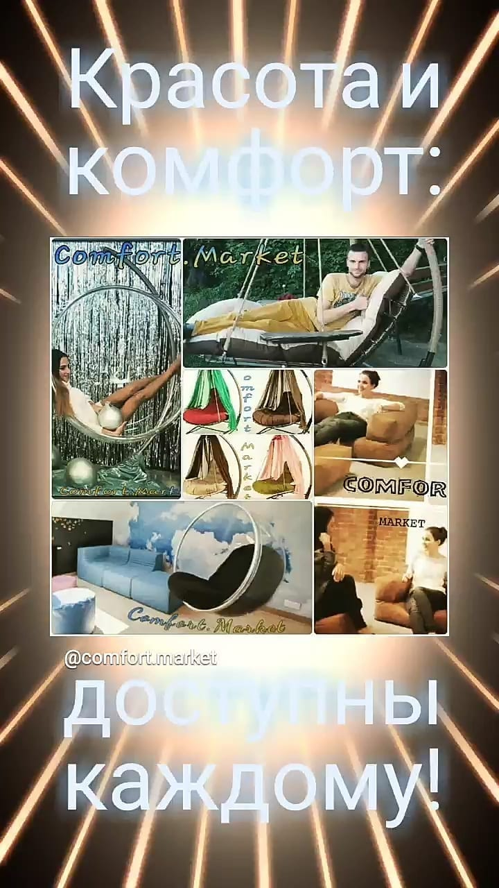 (c) Comfort.market
