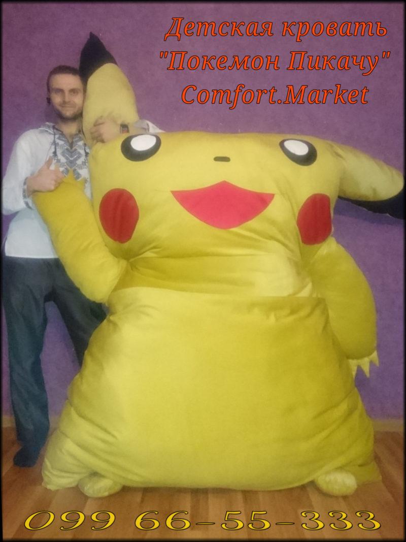 Детская и подростковая кровать Pokemon Pikachu Comfort Market