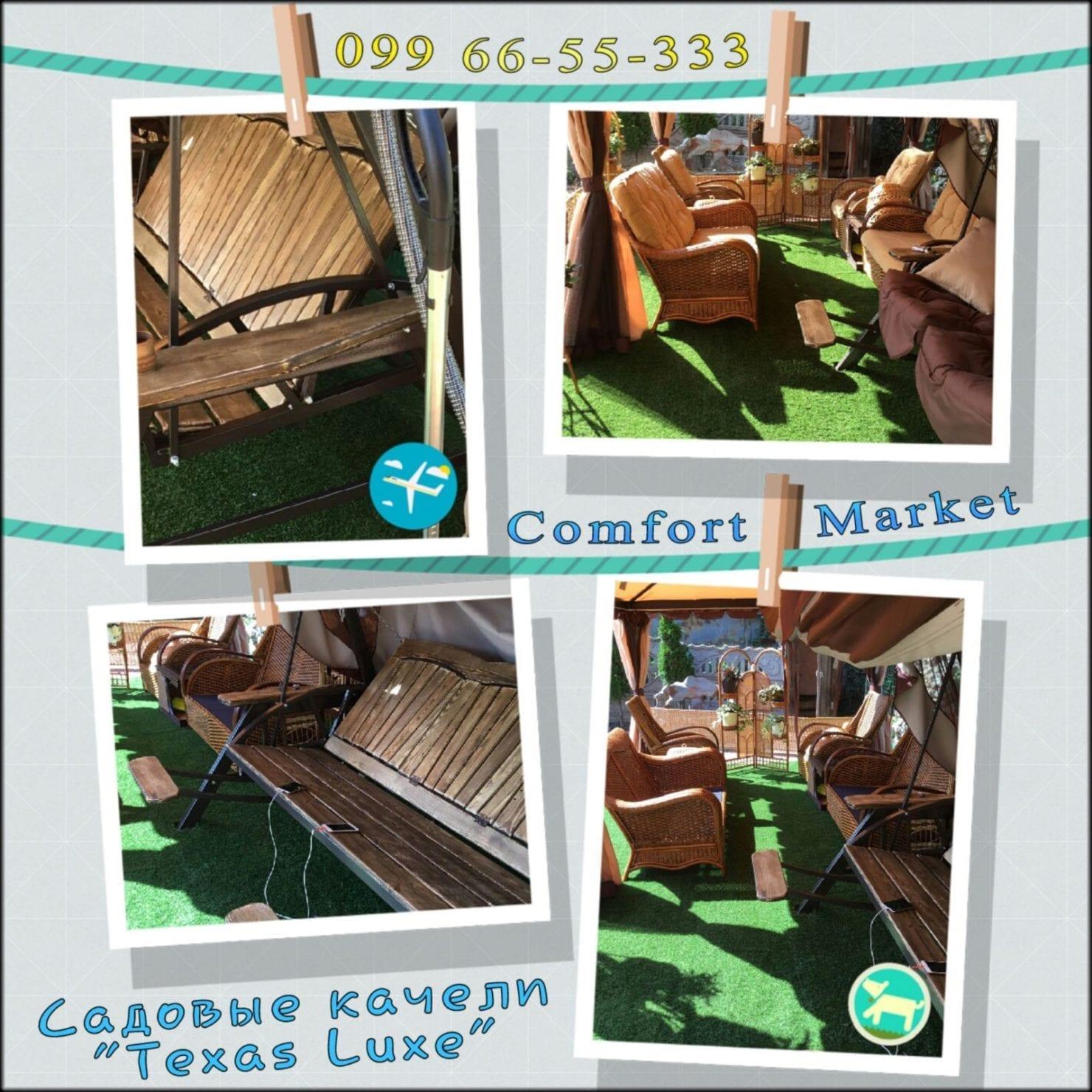 Садовые качели Texas Luxe - обзор Comfort Market, видео. Фото 1