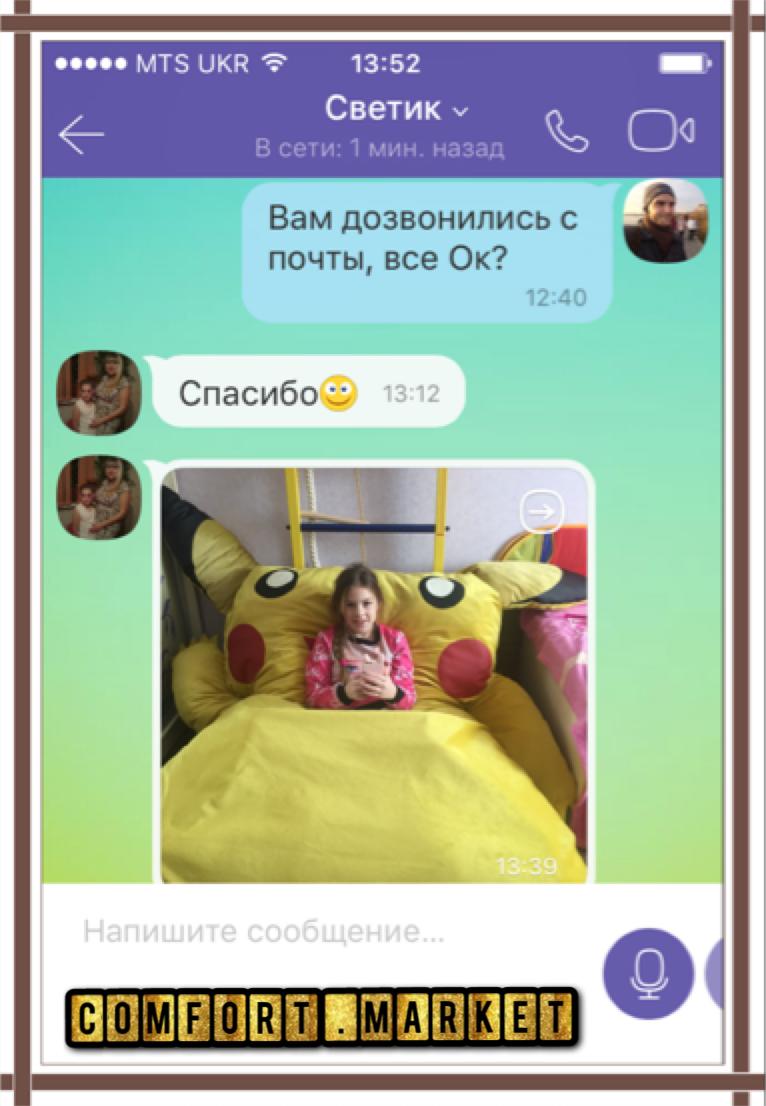 Детская кроватка Пичачу - настоящий Покемон от Комфорт Маркет в Украине, отзыв покупателя.
