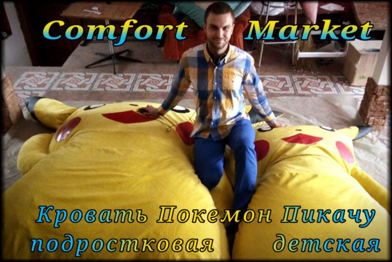 Кровати Pokemon Pikachu в Украине - производитель Comfort Market