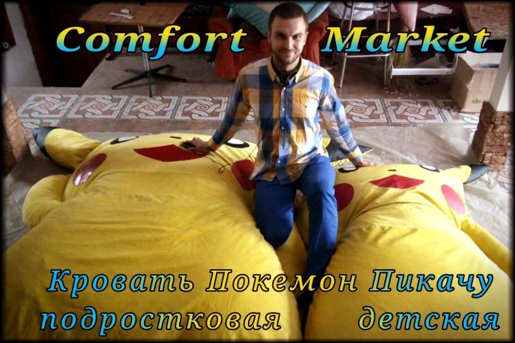 Кровать Пикачу PokemonGo для ребенка и подростка - купить в Украине недорого
