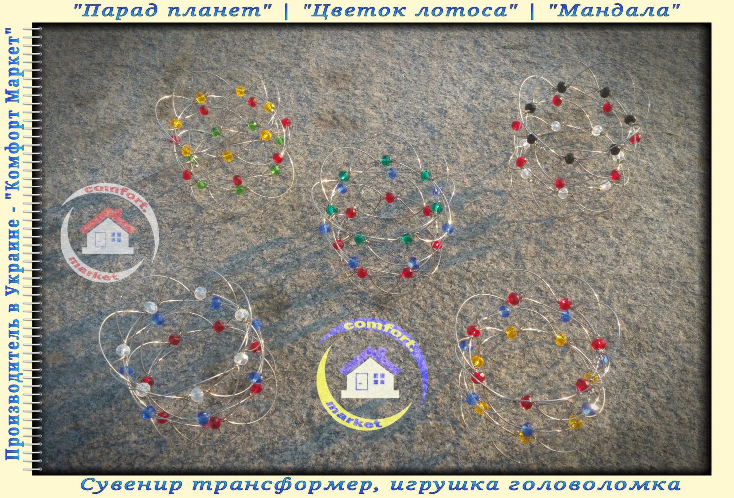 """Игрушка трансформер, сувенир """"Парад планет"""" - выбор цветов, ассортимент производителя в Украине - """"Комфорт Маркет"""""""
