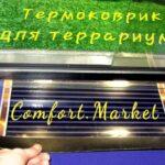 Обогреватель для террариума - теплый коврик от Comfort Market