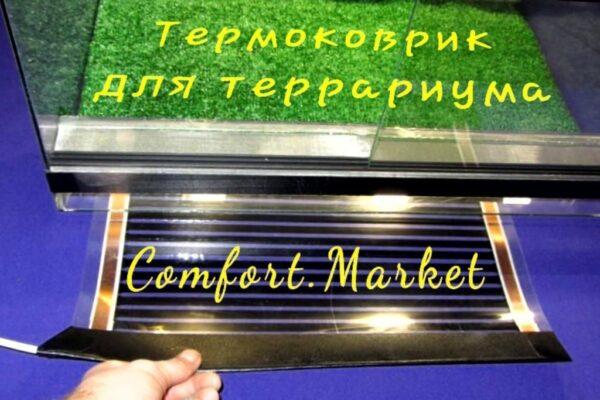 Заказать террариумный обогреватель недорого в Киеве, Украине