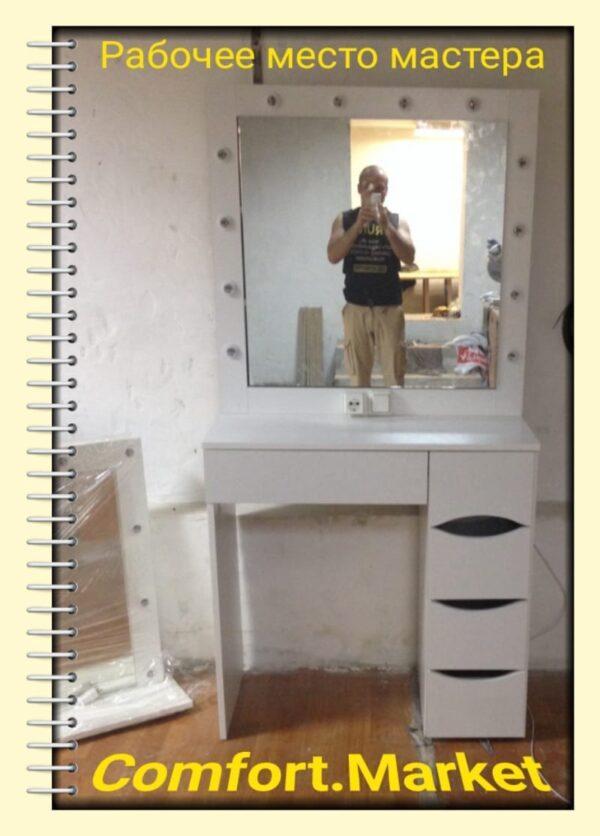 Гримерное зеркало вихажиста с лампочками и стол с выдвижными ящиками для косметики - комплект мебели для салона красоты.