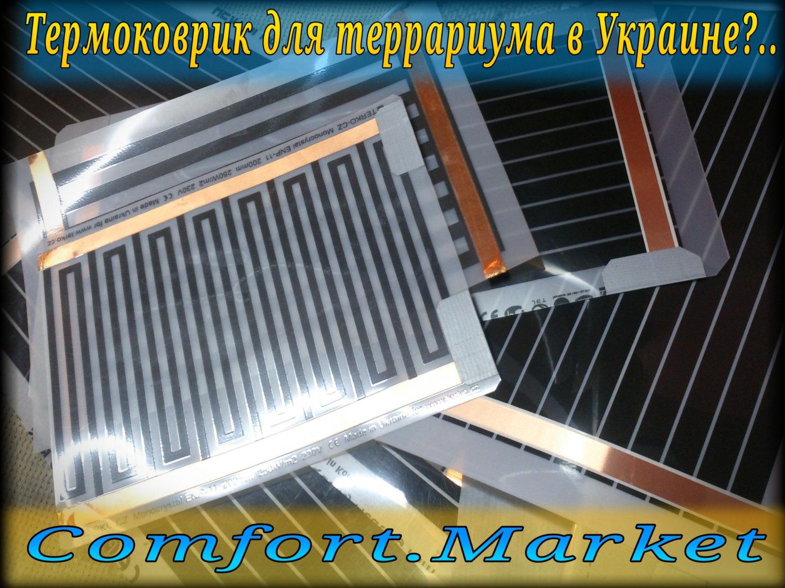 Теплый коврик для обогрева террариума - купить недорого в магазине Comfort Market