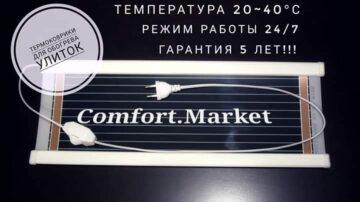 Теплый коврик для поддержания температуры террариума, теплолюбивых животных
