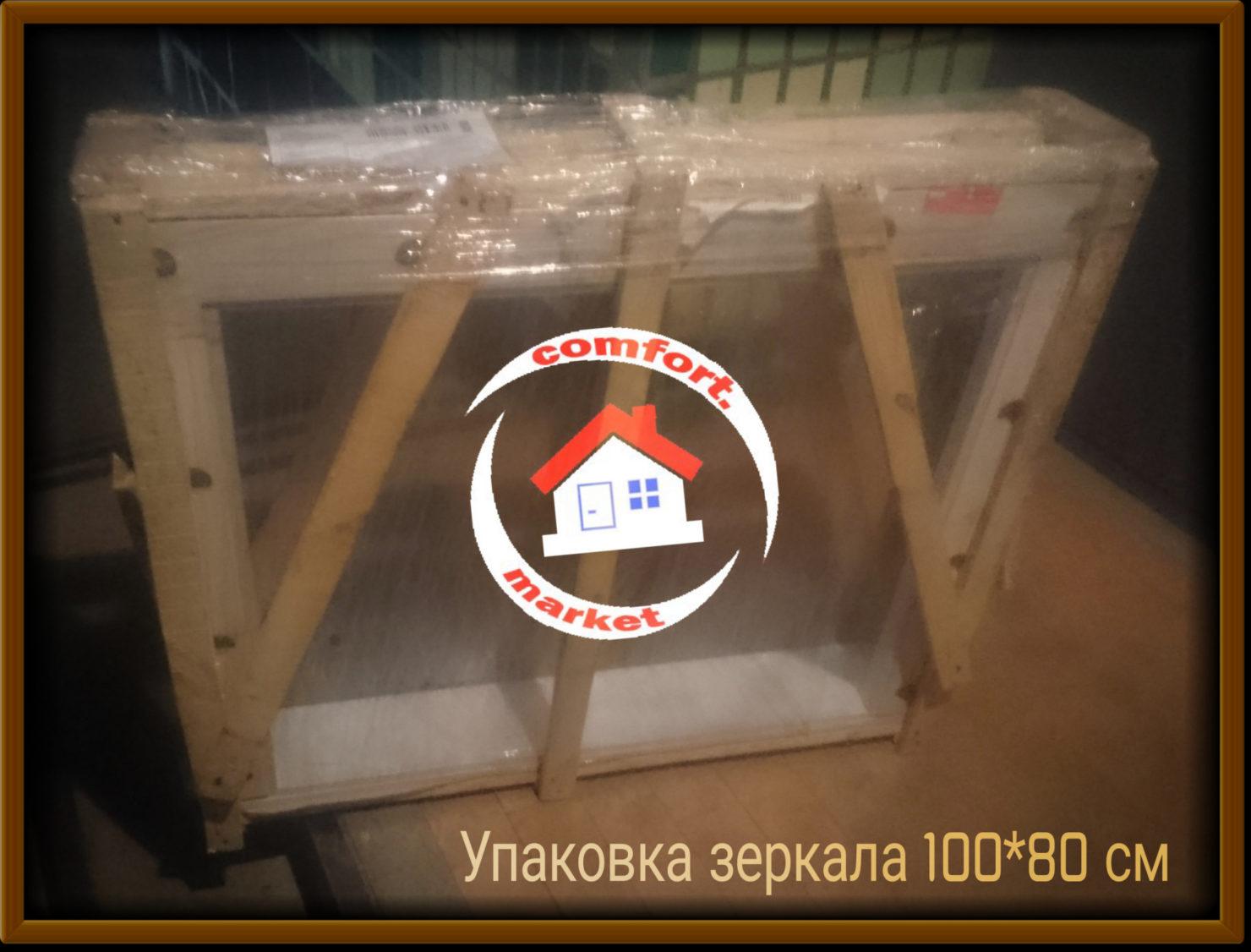 Упаковка деревянной рамы зеркала с подсветкой лампочками 100*80 см - заказ на Новой почте.