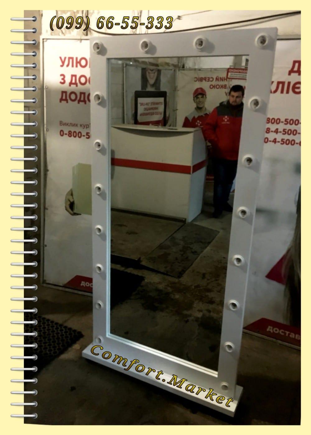Передвижное зеркало визажиста 90*185 см - отправка заказа Comfort Market по Украине.