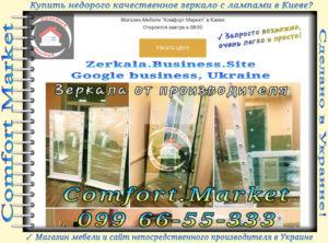 Купить гримерное зеркало для визажиста с подсветкой лампами в Киеве - магазин мебели Comfort Market