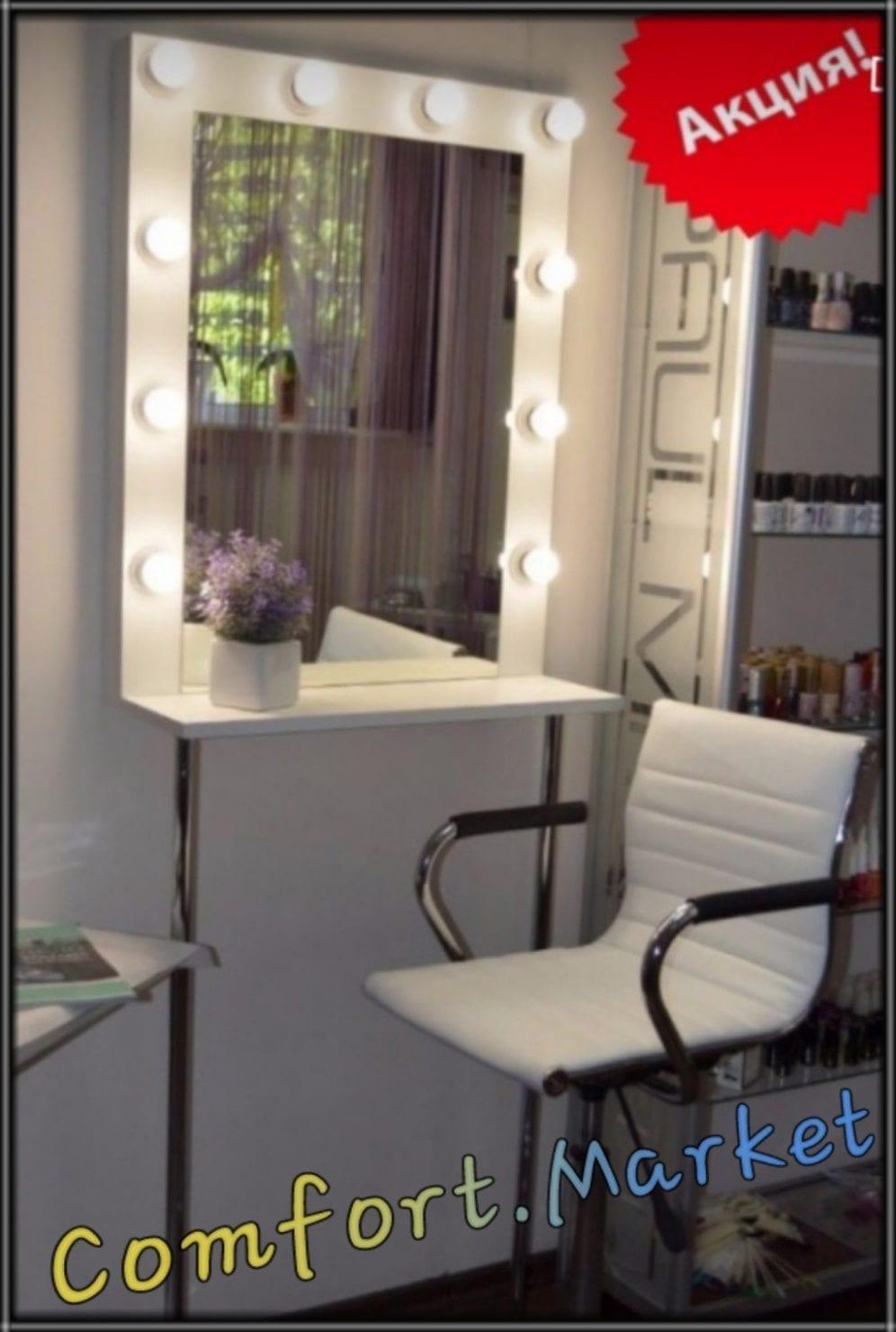 Зеркало с лампочками для макияжа на дому, салона красоты, парикмахерской - фото Comfort Market.