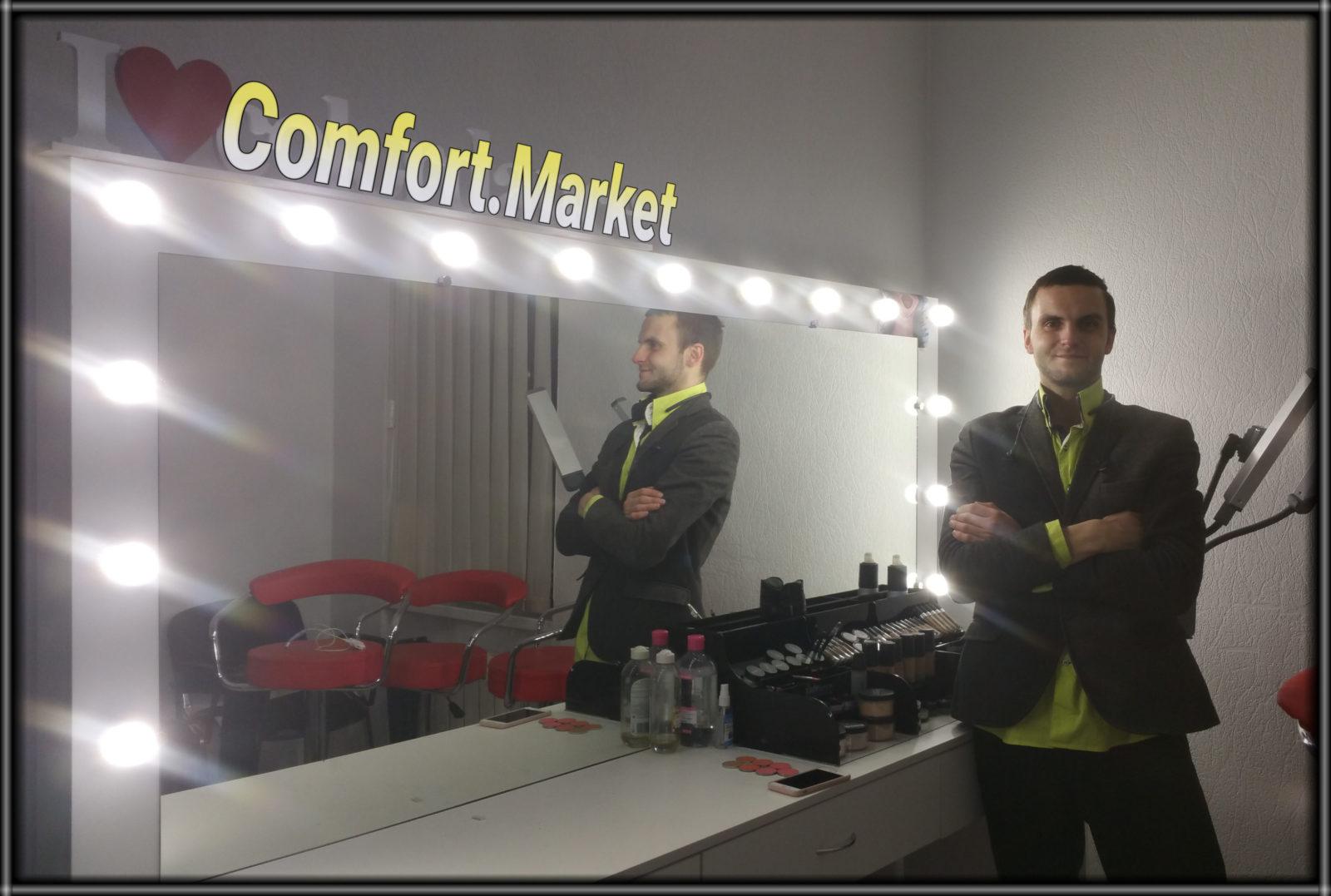 Гримерное зеркало визажиста с лампочками - рабочее место для 2 мастера