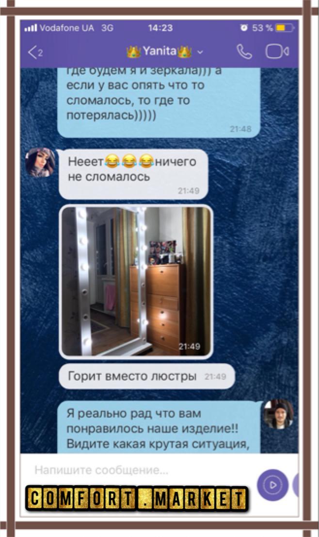 """Советую заказать зеркало для коридора с лампами в полный рост человека в интернет-магазине """"Комфорт Маркет"""", Украина, Киев."""