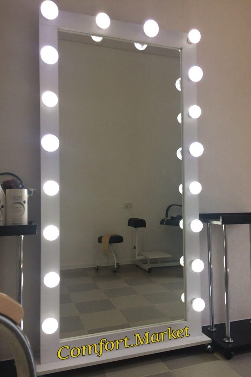 Зеркало во весь рост с лампочками - профессиональное рабочее место мастера красоты для кабинета дома или beauty салона.