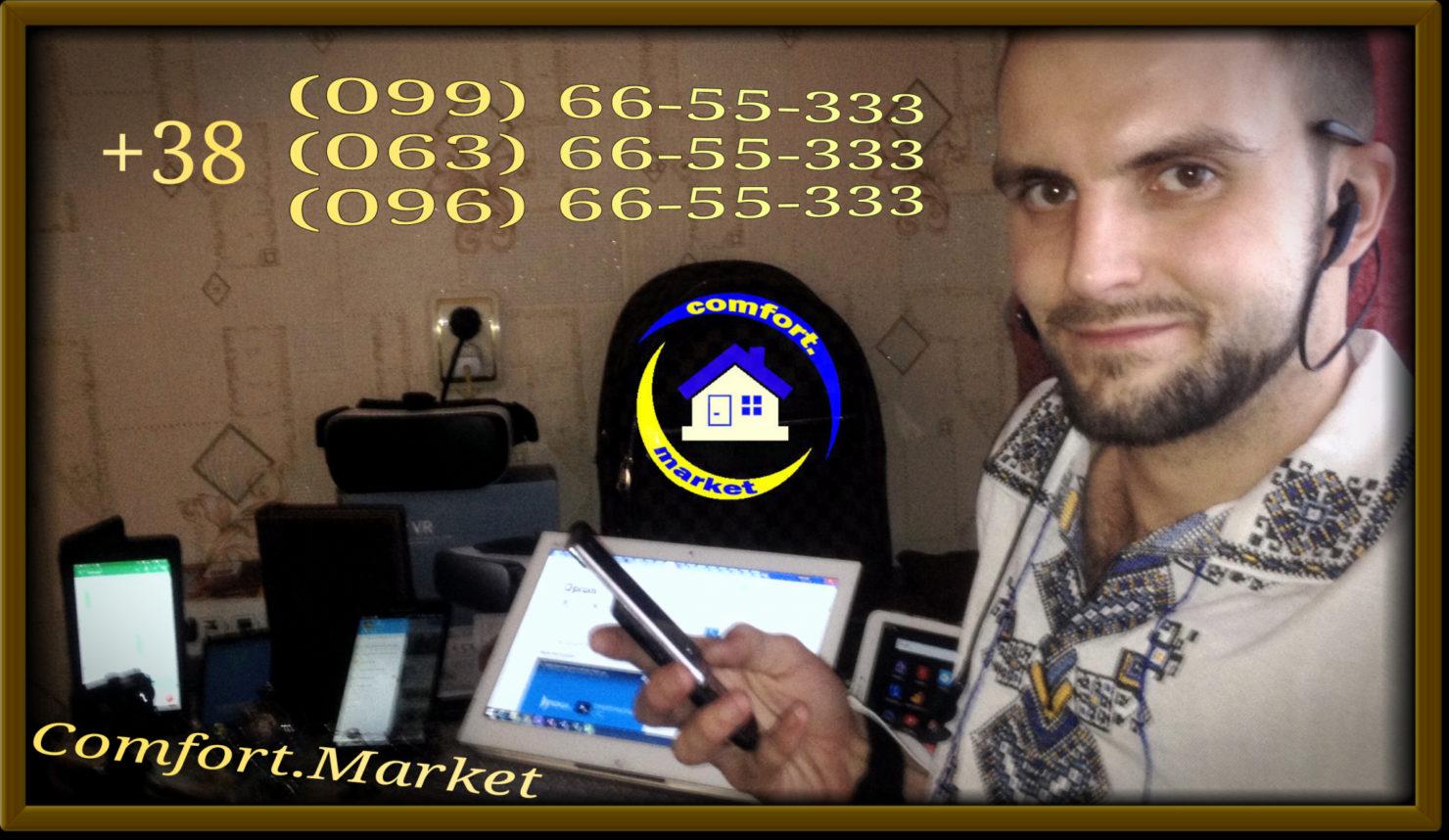 Интернет-магазин Комфорт Маркет - контакты, телефоны, офис
